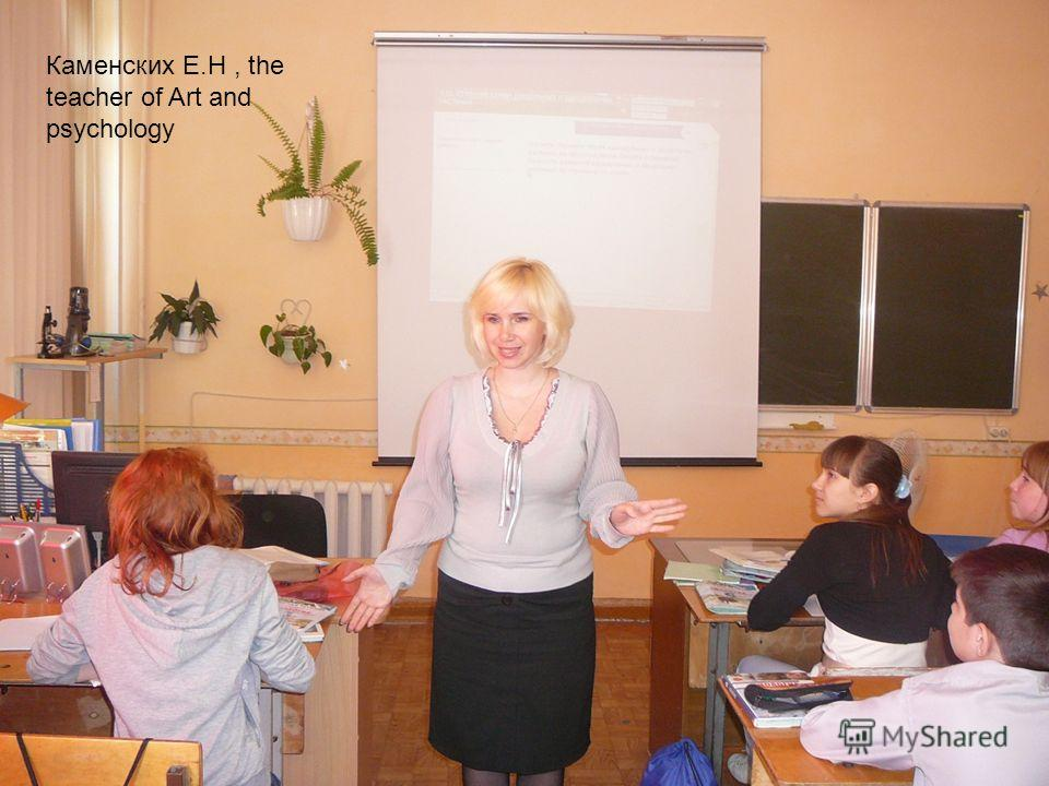 Каменских Е.Н, the teacher of Art and psychology