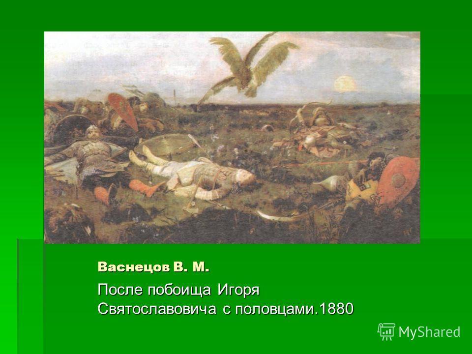 Васнецов В. М. После побоища Игоря Святославовича с половцами.1880