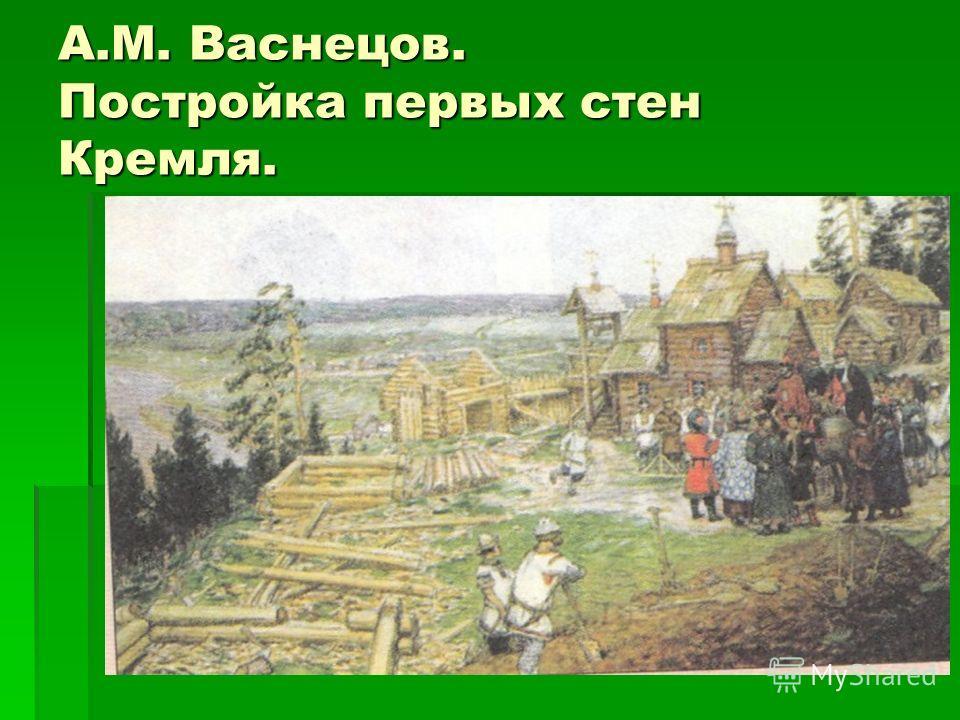 А.М. Васнецов. Постройка первых стен Кремля.