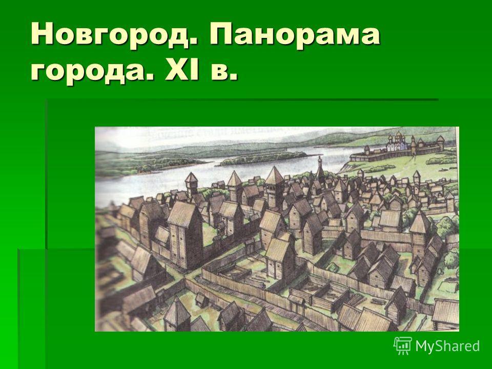 Новгород. Панорама города. XI в.