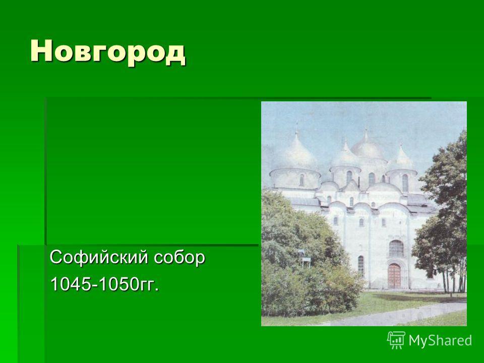 Новгород Софийский собор 1045-1050гг.