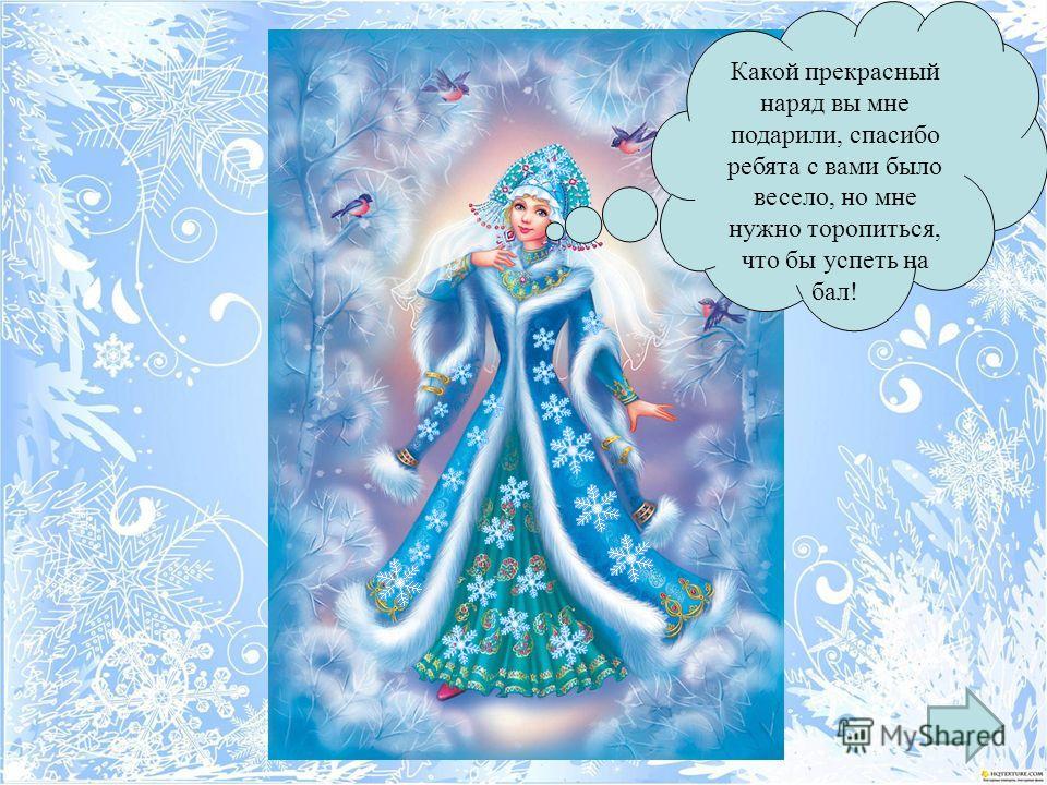 Ребята, меня пригласила Снежная королева на бал, а платье у меня не украшено
