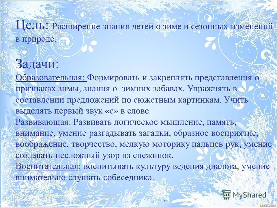 Тема: Руденко Татьяна Викторовна воспитатель детского сада 6 «Рябинка» г. Нягань