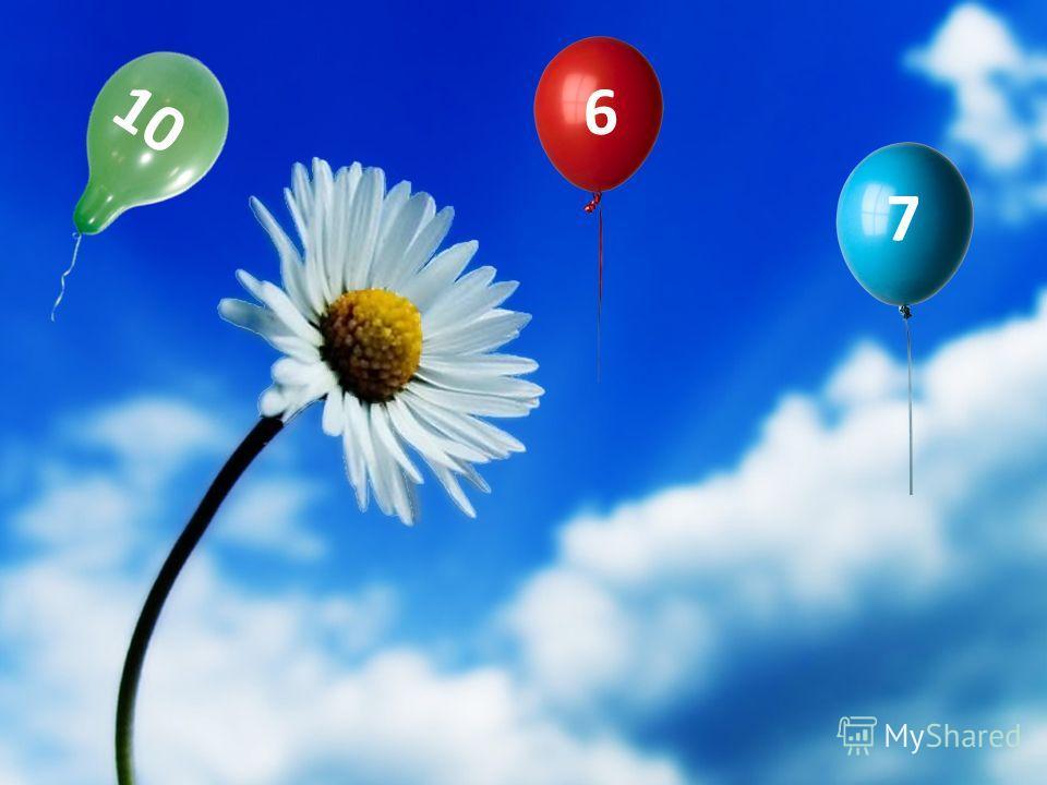Поиграй с цифрами. Нажми на середину цветка и услышишь цифру. Найди эту цифру на шарике и нажми на него.
