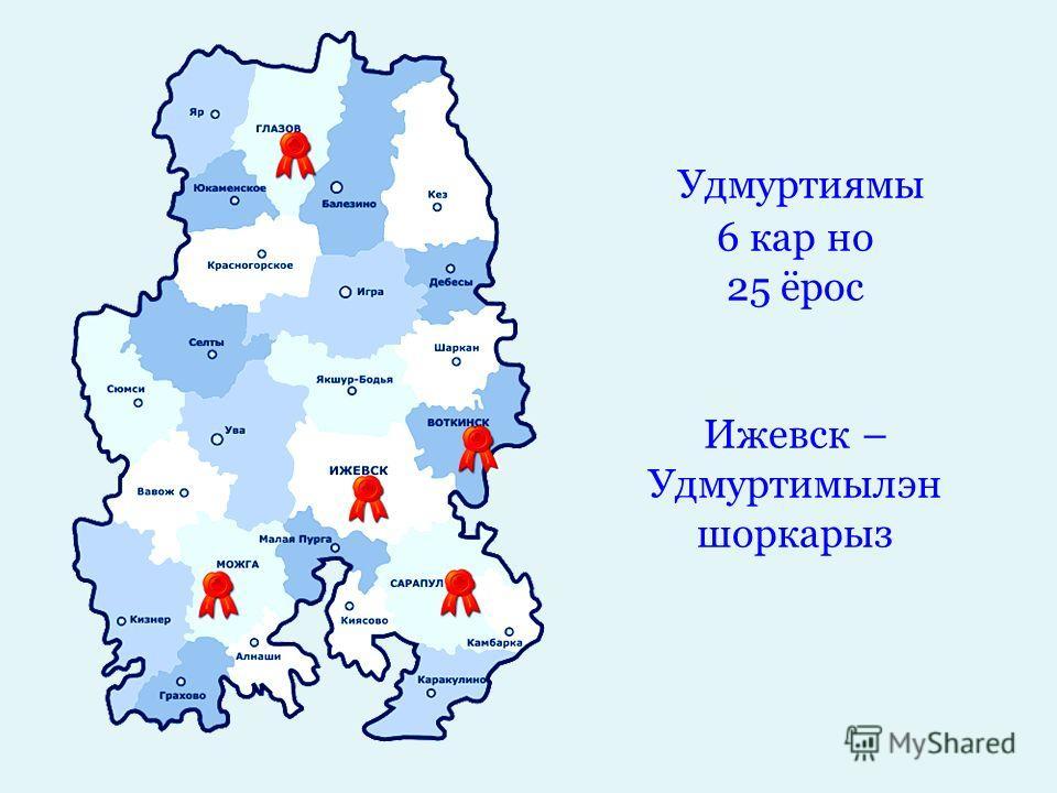 Удмуртиямы 6 кар но 25 ёрос Ижевск – Удмуртимылэн шоркарыз