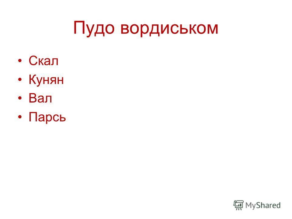 Пудо вордиськом Скал Кунян Вал Парсь