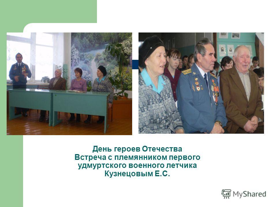 Встреча с М.Г. Ивановой и К.И.Куликовым