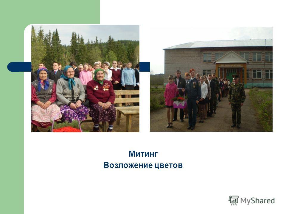 Встреча с сотрудниками музея Набат Памяти