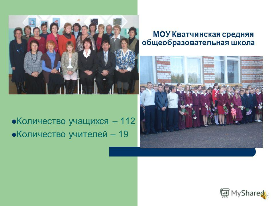 Кватчинская средняя школа