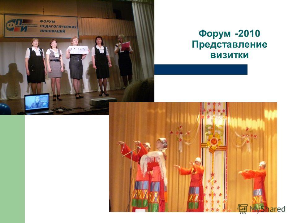 Участие в Форуме педагогических инноваций -2010 Выставка исследовательских работ по программе «Шаер»