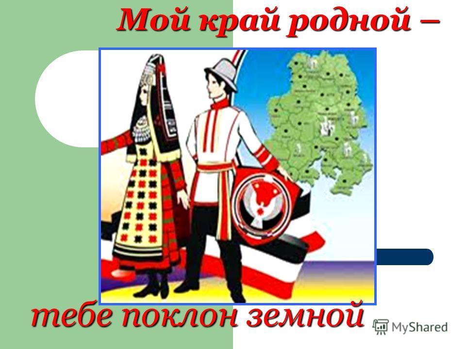 Организация воспитательной работы по возрождение национальных традиций