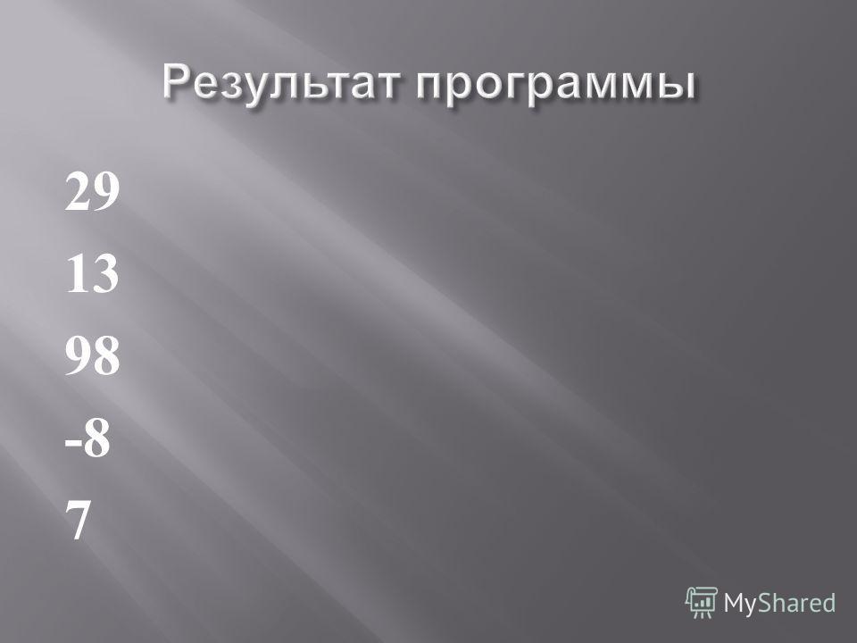 29 13 98 -8 7