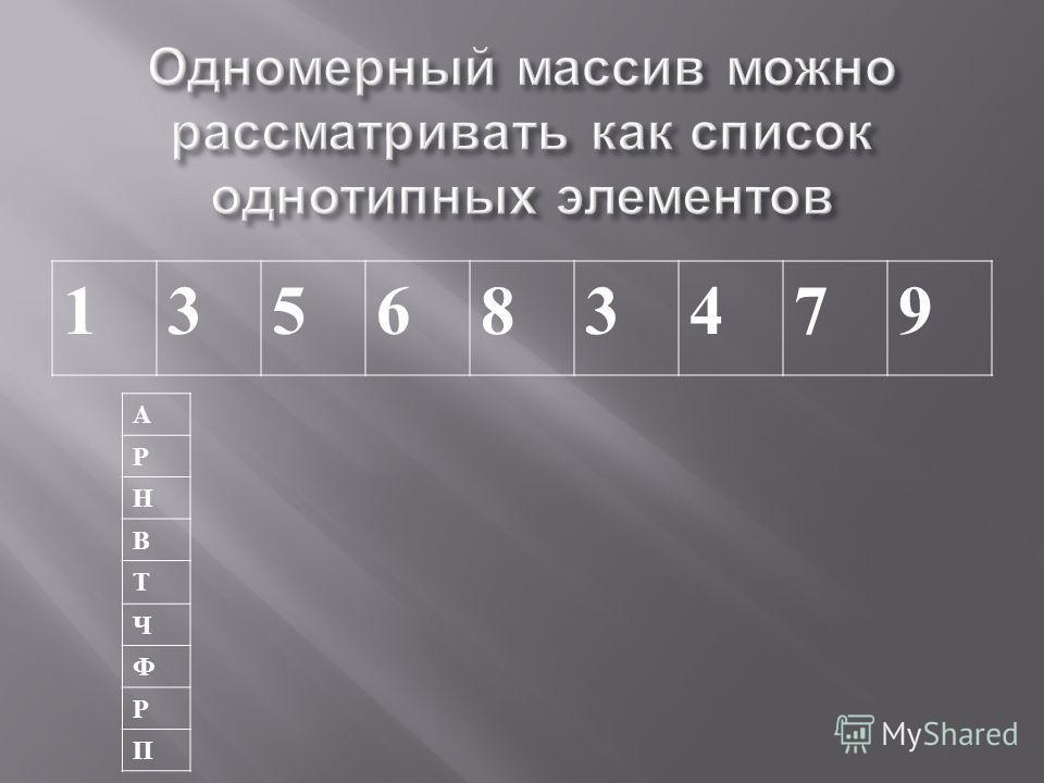 135683479 А Р Н В Т Ч Ф Р П