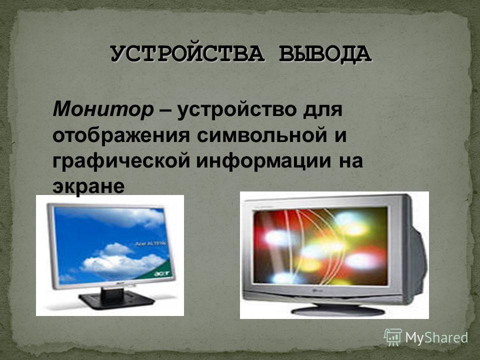 Монитор – устройство для отображения символьной и графической информации на экране