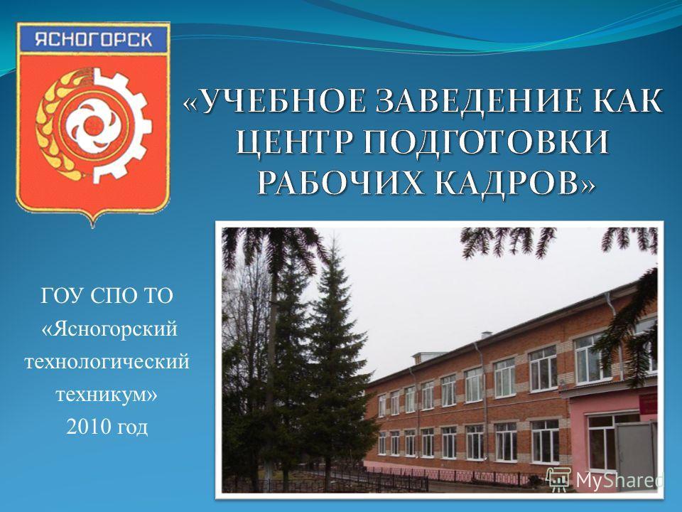 ГОУ СПО ТО «Ясногорский технологический техникум» 2010 год