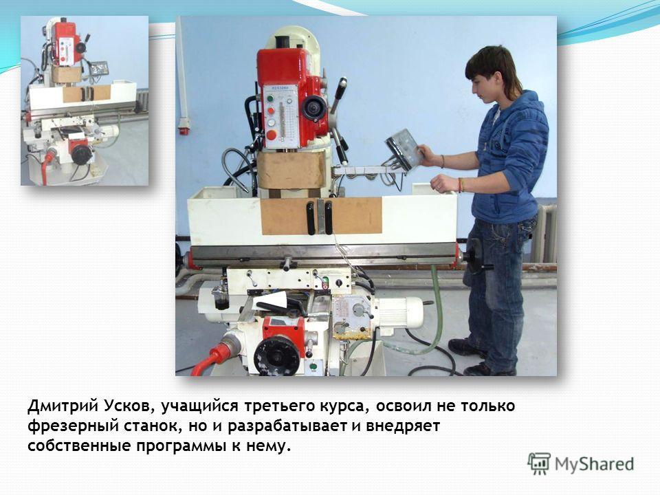 Дмитрий Усков, учащийся третьего курса, освоил не только фрезерный станок, но и разрабатывает и внедряет собственные программы к нему.