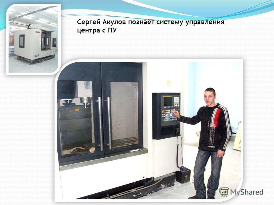 Сергей Акулов познаёт систему управления центра с ПУ