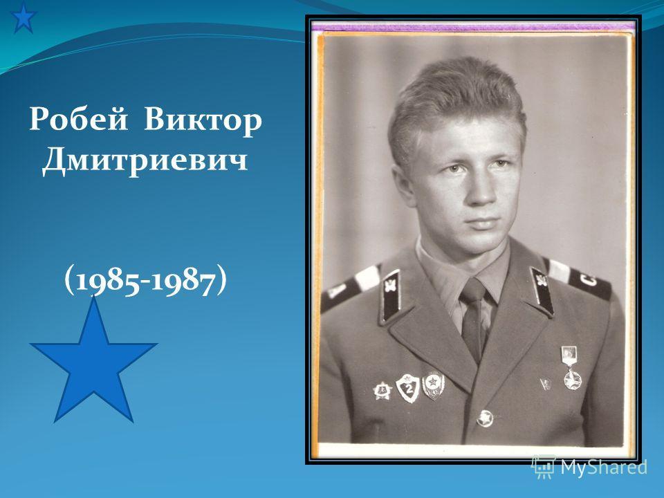 Робей Виктор Дмитриевич (1985-1987)