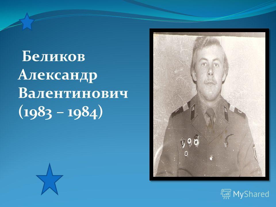 Беликов Александр Валентинович (1983 – 1984)