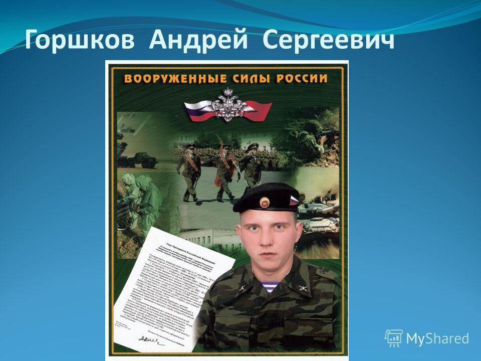 Горшков Андрей Сергеевич