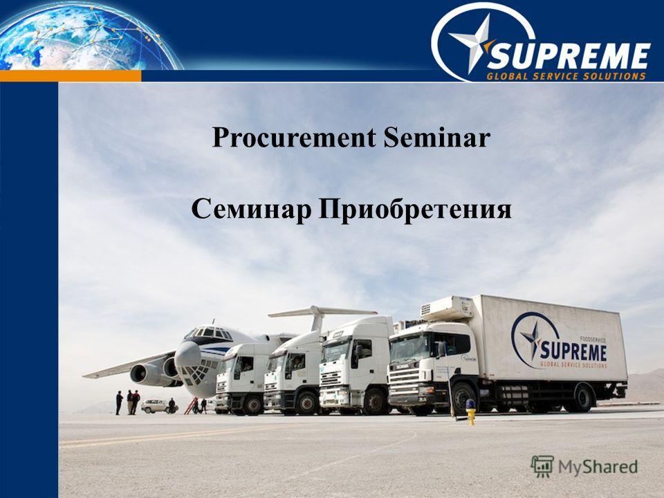 Procurement Seminar Семинар Приобретения