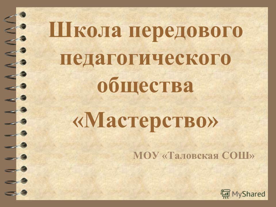 Школа передового педагогического общества «Мастерство» МОУ «Таловская СОШ»