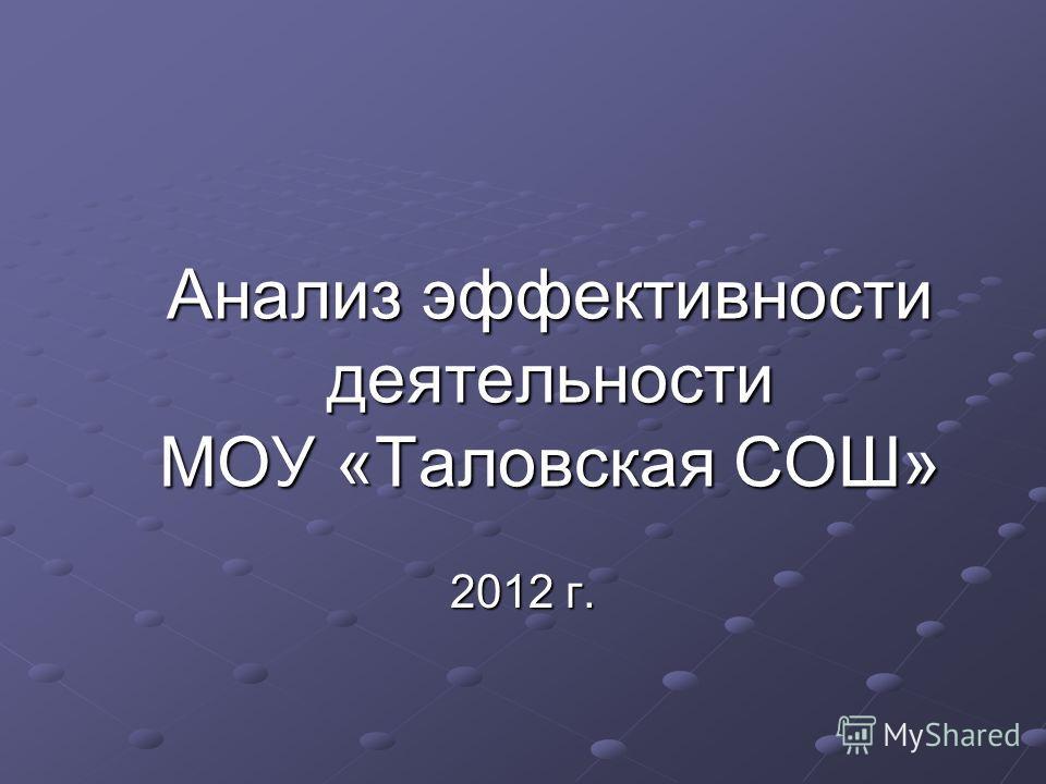 Анализ эффективности деятельности МОУ «Таловская СОШ» 2012 г.