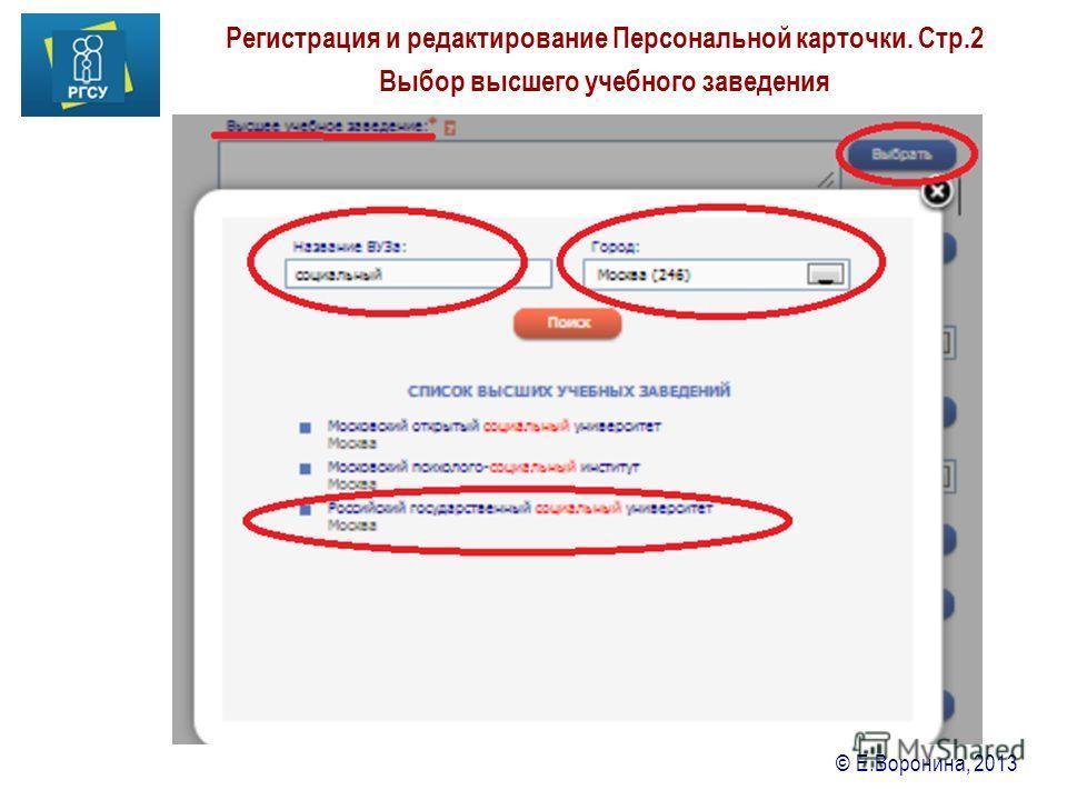 © Е.Воронина, 2013 Регистрация и редактирование Персональной карточки. Стр.2 Выбор высшего учебного заведения