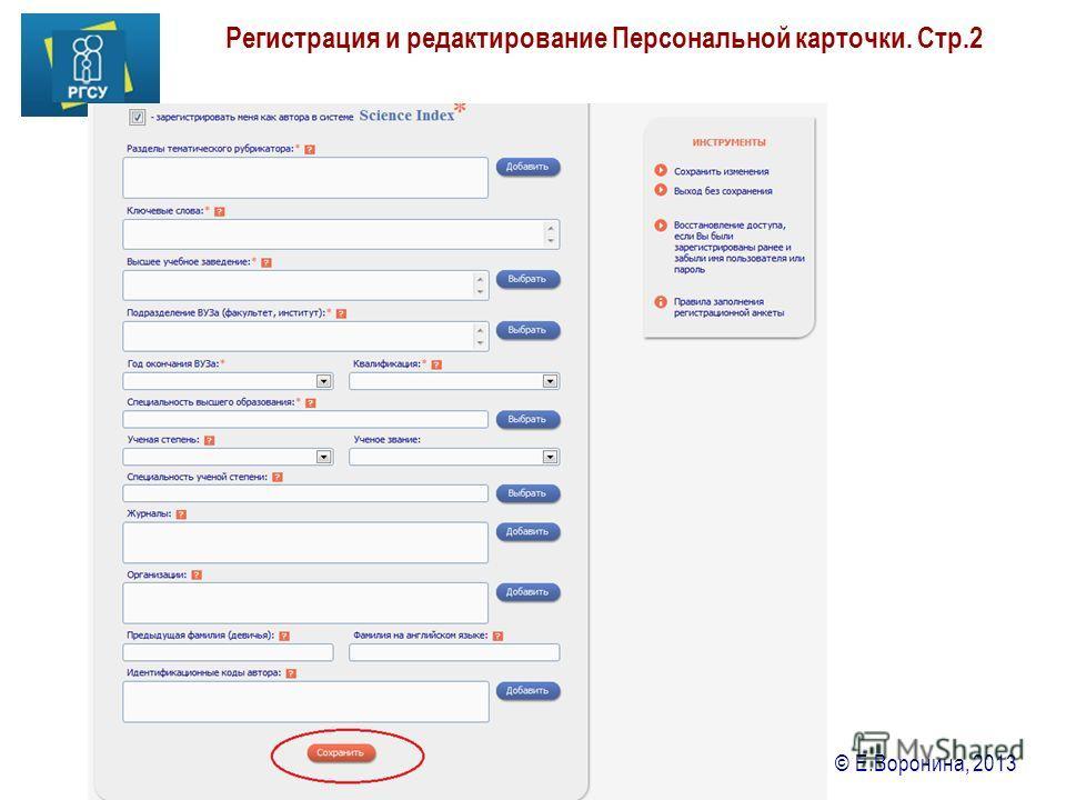 © Е.Воронина, 2013 Регистрация и редактирование Персональной карточки. Стр.2