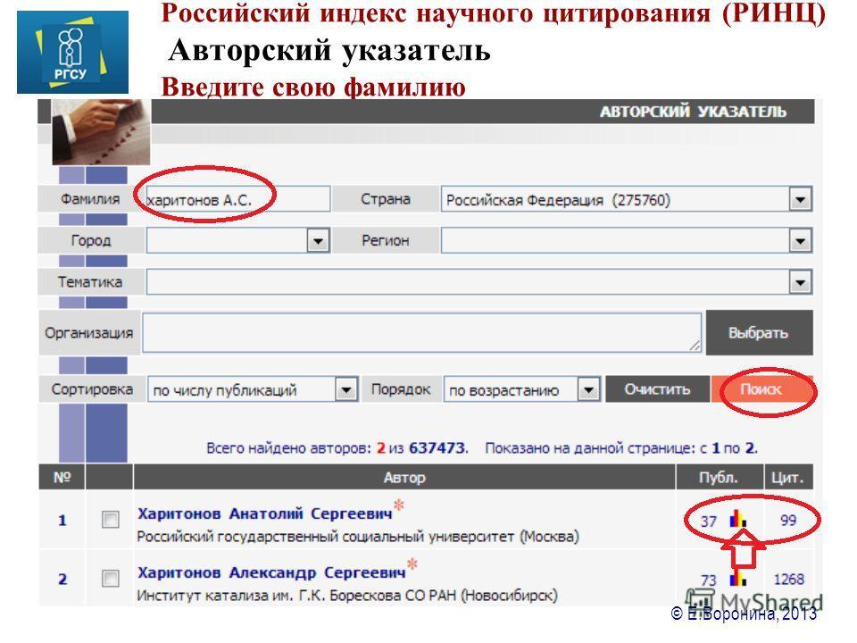 © Е.Воронина, 2013 Российский индекс научного цитирования (РИНЦ) Авторский указатель Введите свою фамилию