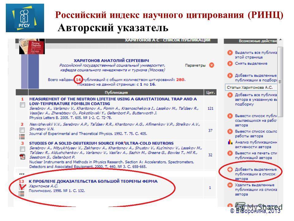 © Е.Воронина, 2013 Российский индекс научного цитирования (РИНЦ) Авторский указатель
