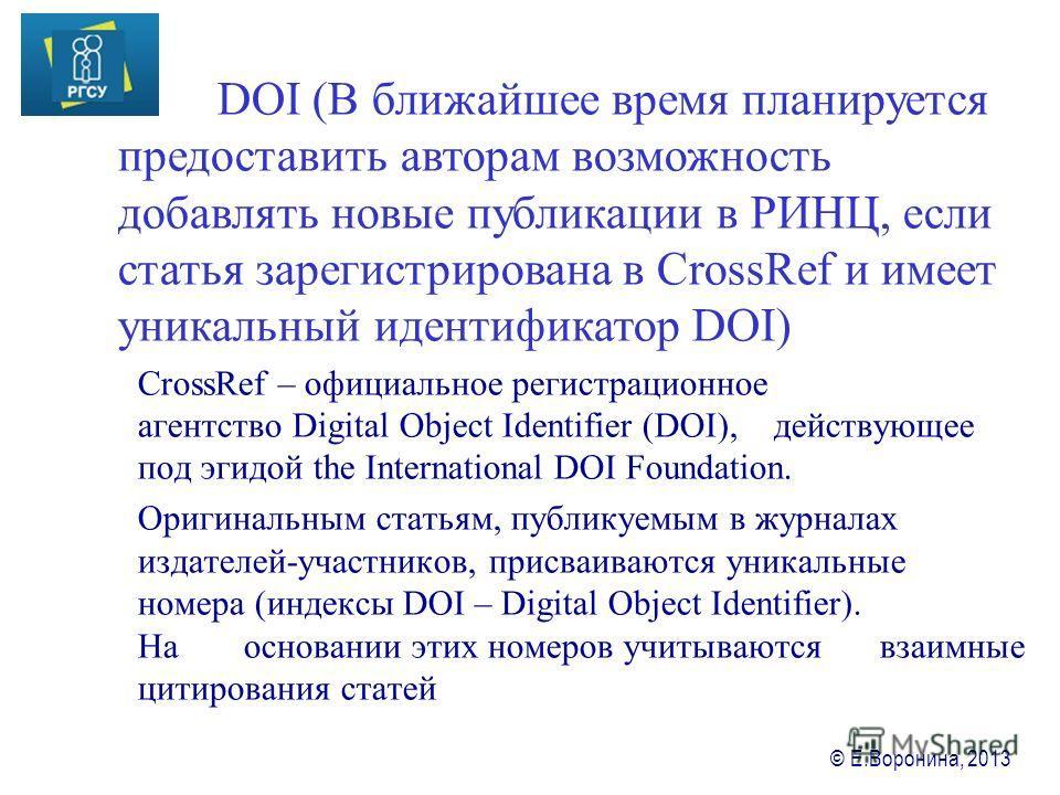 © Е.Воронина, 2013 DOI (В ближайшее время планируется предоставить авторам возможность добавлять новые публикации в РИНЦ, если статья зарегистрирована в CrossRef и имеет уникальный идентификатор DOI) CrossRef – официальное регистрационное агентство D