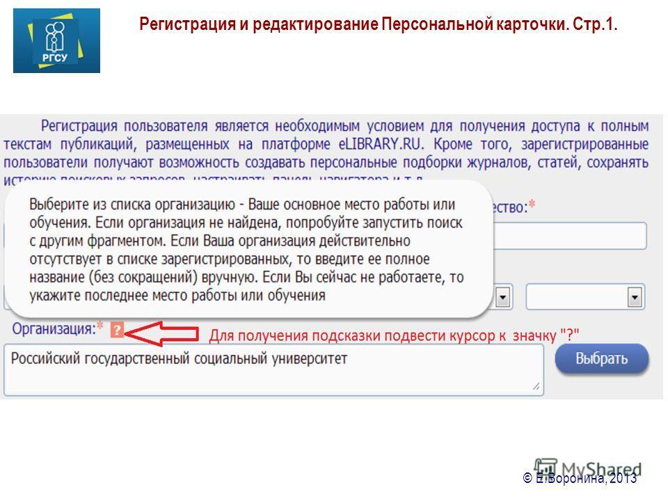 © Е.Воронина, 2013 Регистрация и редактирование Персональной карточки. Стр.1.