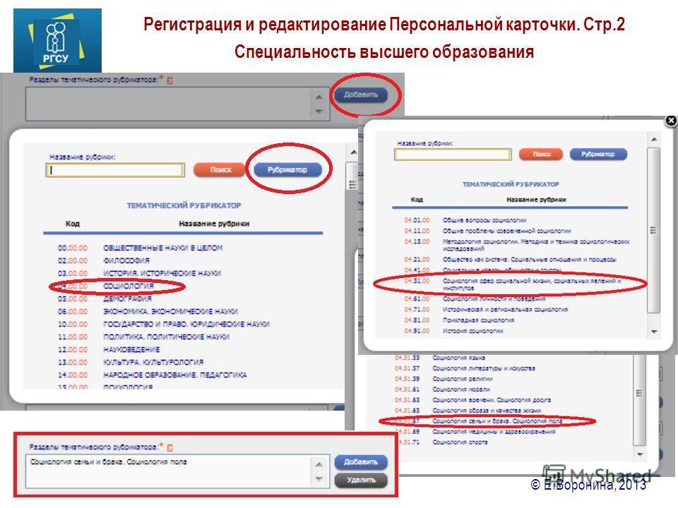 © Е.Воронина, 2013 Регистрация и редактирование Персональной карточки. Стр.2 Специальность высшего образования