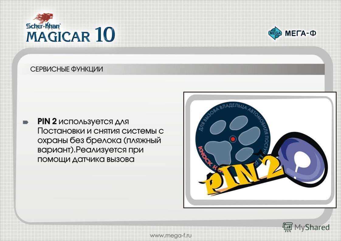 ПОВЫШЕННАЯ ЗАЩИТА ОТ УГОНА. PIN 2 PIN 2 используется для постановки и снятия системы с охраны без брелока (пляжный вариант).Реализуется при помощи датчика вызова