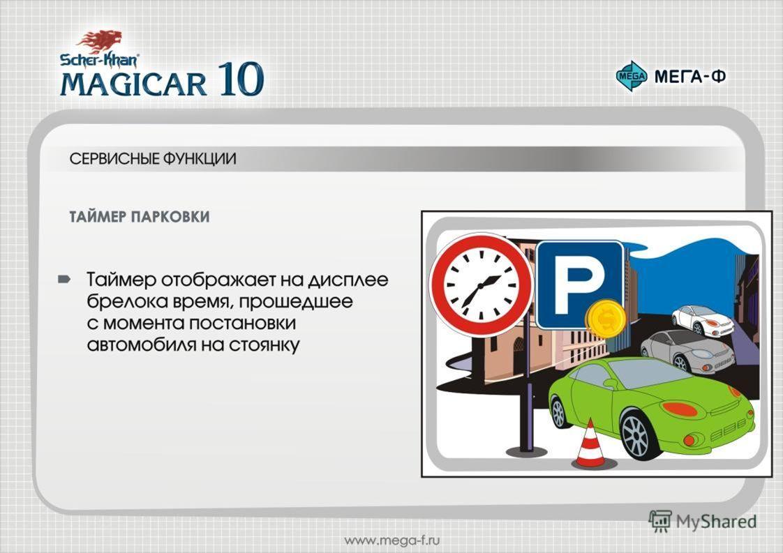Таймер парковки Таймер отображает на дисплее брелока время, прошедшее с момента постановки автомобиля на стоянку СЕРВИСНЫЕ ФУНКЦИИ
