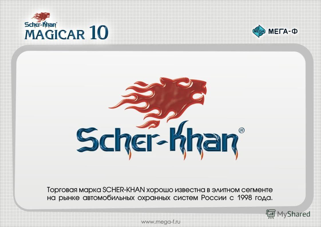 Большой логотип ШЕР-ХАН Торговая марка SCHER-KHAN хорошо известна в элитном сегменте на рынке автомобильных охранных систем России с 1998 г.