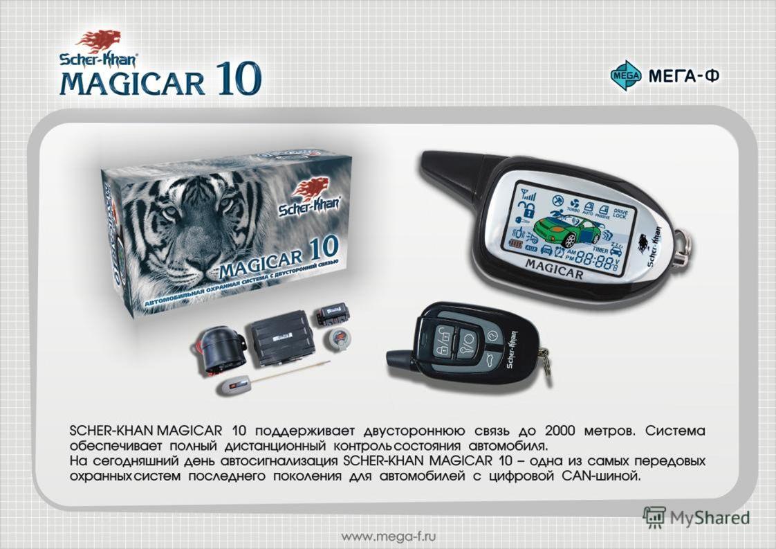SCHER KHAN MAGICAR 10 поддерживает двустороннюю связь до 2 000 метров. Система обеспечивает полный дистанционный контроль состояния автомобиля. На сегодняшний день автосигнализация SCHER-KHAN MAGICAR 10 – одна из самых передовых охранных систем после
