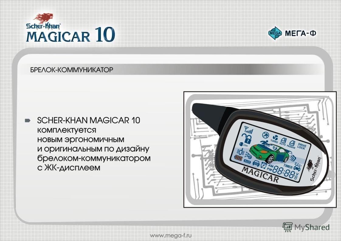 БРЕЛОК-КОММУНИКАТОР SCHER-KHAN MAGICAR 10 комплектуется новым эргономичным и оригинальным по дизайну брелоком-коммуникатором с ЖК- дисплеем