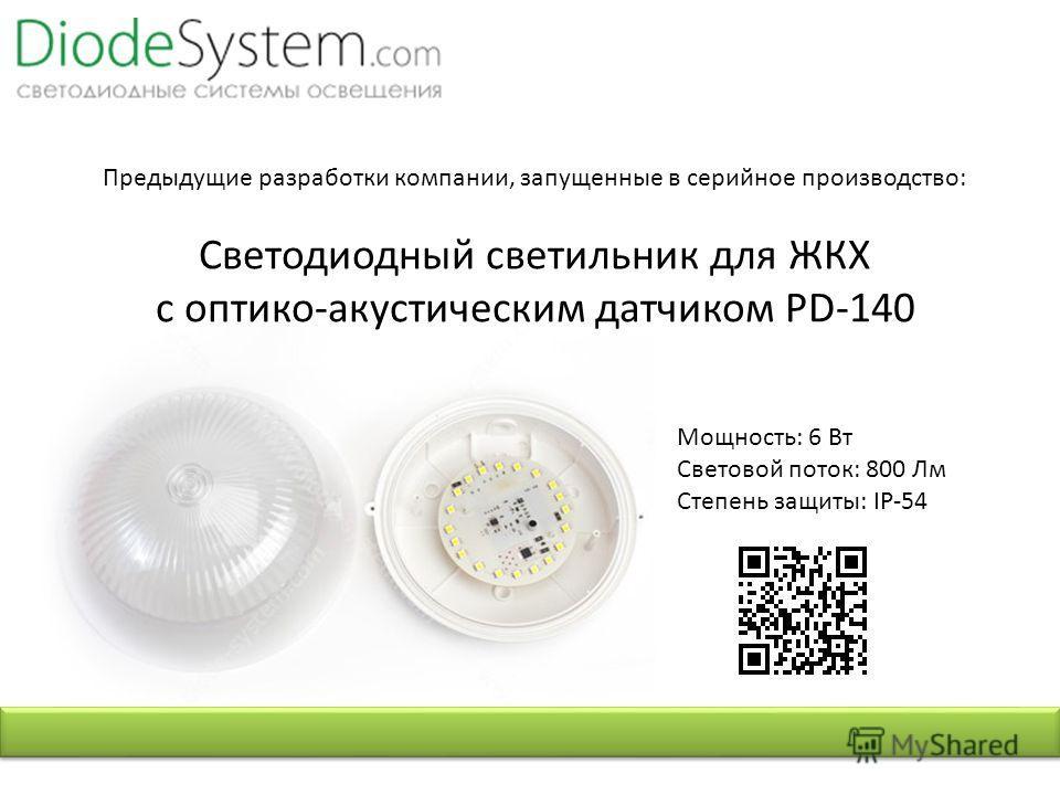Светодиодный светильник для ЖКХ с оптико-акустическим датчиком PD-140 Предыдущие разработки компании, запущенные в серийное производство: Мощность: 6 Вт Световой поток: 800 Лм Степень защиты: IP-54