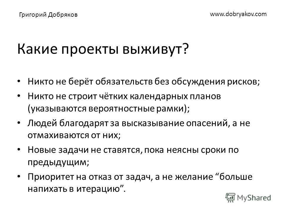 www.dobryakov.com Какие проекты выживут? Никто не берёт обязательств без обсуждения рисков; Никто не строит чётких календарных планов (указываются вероятностные рамки); Людей благодарят за высказывание опасений, а не отмахиваются от них; Новые задачи