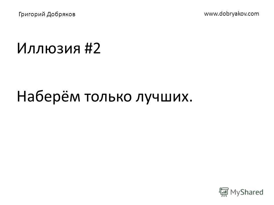 www.dobryakov.com Иллюзия #2 Наберём только лучших. Григорий Добряков