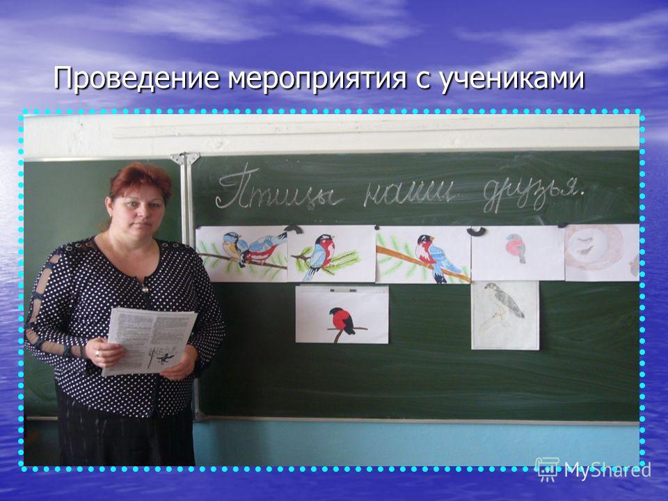 Проведение мероприятия с учениками Проведение мероприятия с учениками