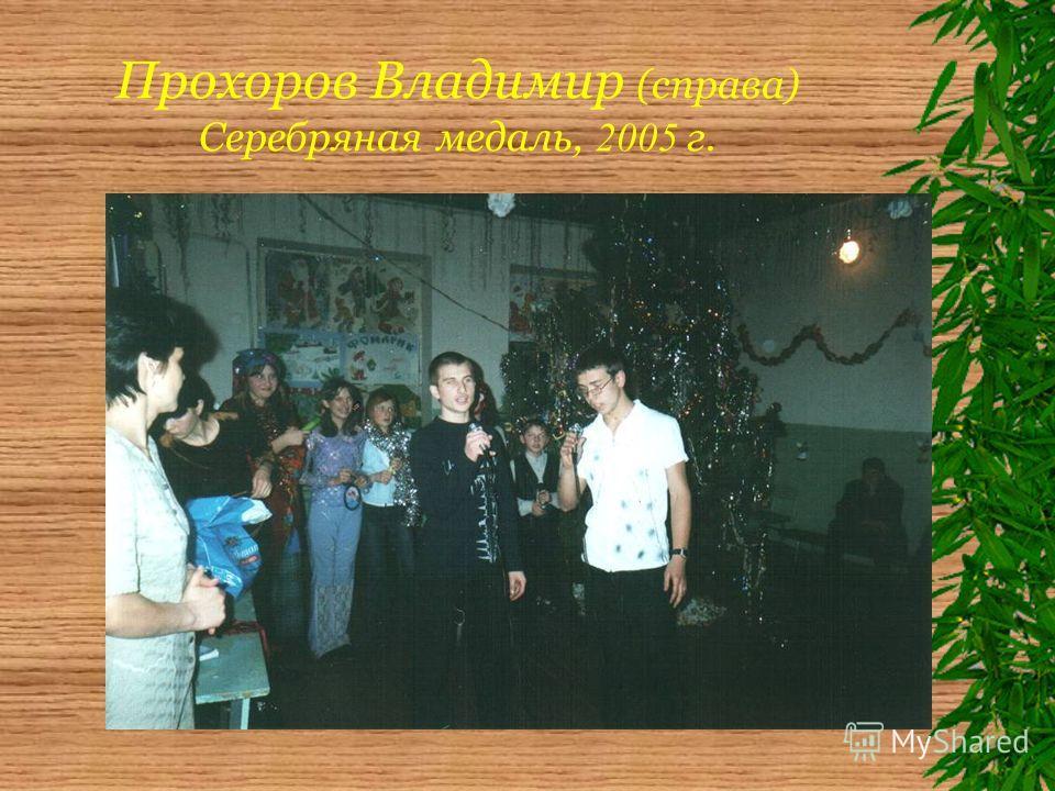 Маркина Светлана Серебряная медаль, 2001 г