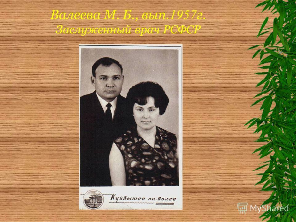 Валеев С. Б. Заслуженный строитель РСФСР