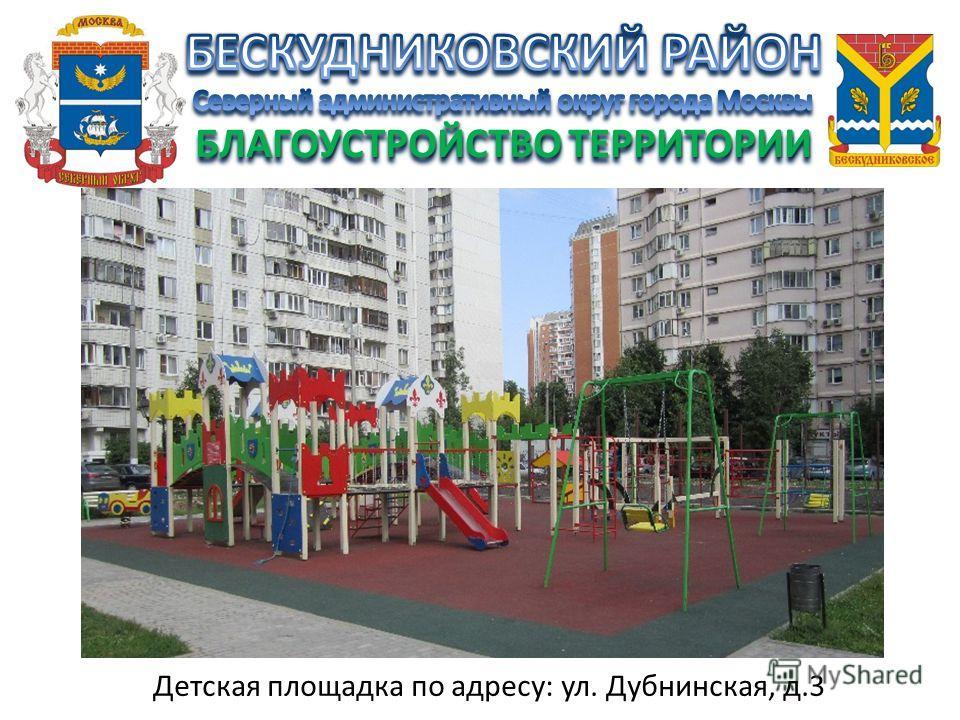 Детская площадка по адресу: ул. Дубнинская, д.3