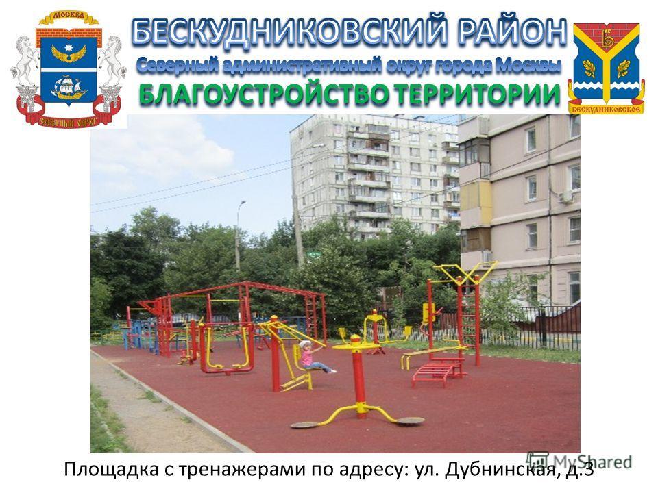 Площадка с тренажерами по адресу: ул. Дубнинская, д.3