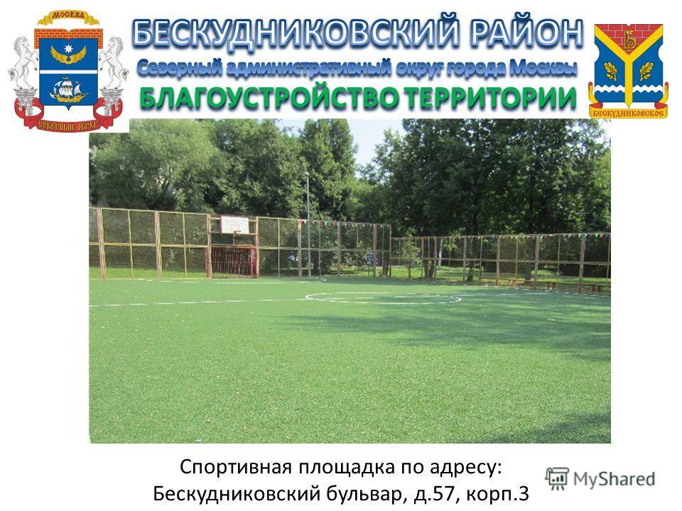 Спортивная площадка по адресу: Бескудниковский бульвар, д.57, корп.3