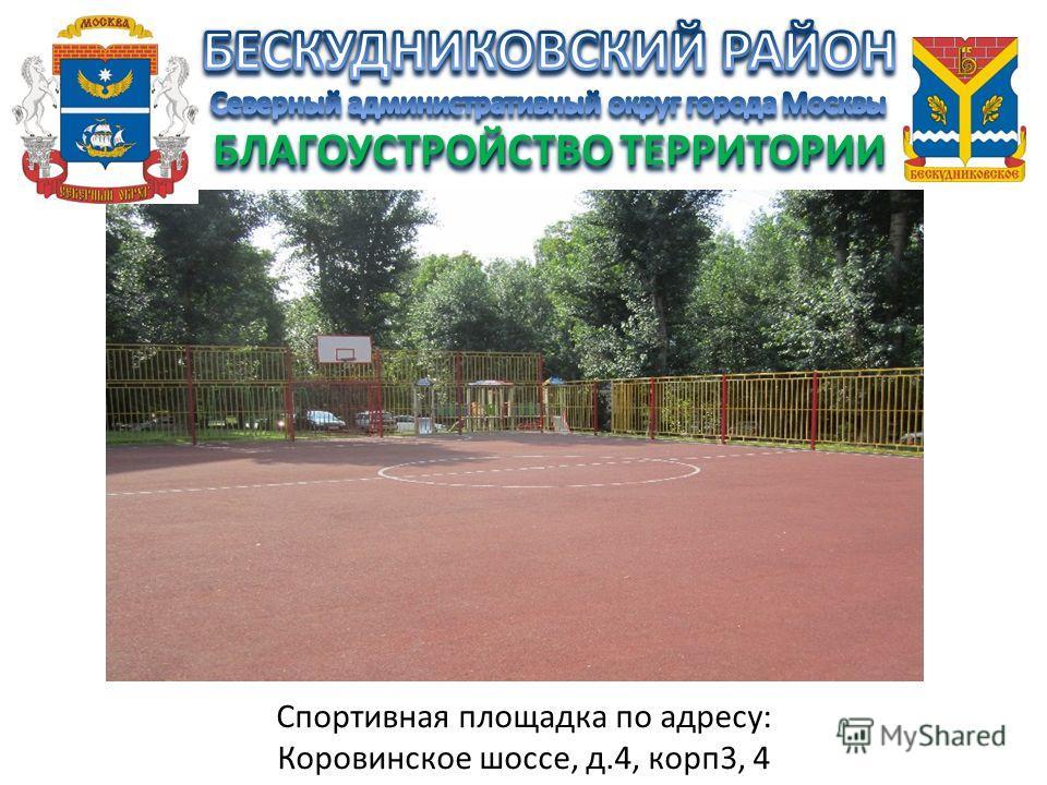 Спортивная площадка по адресу: Коровинское шоссе, д.4, корп3, 4