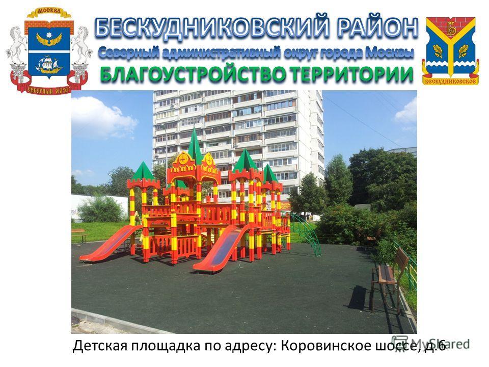 Детская площадка по адресу: Коровинское шоссе, д.6
